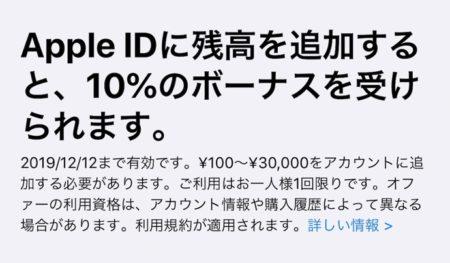 Apple IDに入金で一人1回限りで、10%のボーナスがもらえるキャンペーンを実施中(2019年12月12日まで)