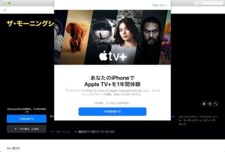 Apple、アプリ「TV」よりApple TV+ストリーミングサービスの登録と視聴が可能になっています