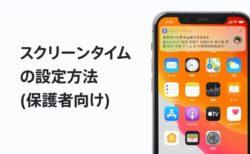 Apple サポート、スクリーンタイムの設定方法 (保護者向け) のハウツービデオを公開