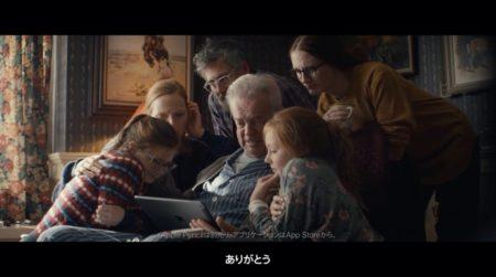 Apple Japan、ホリデイシーズン恒例の新しいCF「Holiday — The Surprise」を公開
