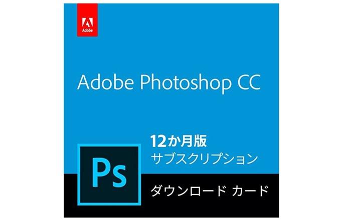 【Sale情報】Amazon、「Adobe Photoshop CC 12か月版」(パッケージコード版)が80%オフで販売中