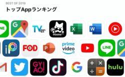 Apple、2019年App Storeで最も多くダウンロードされたiPhoneおよびiPadアプリ&ゲームランキングを発表