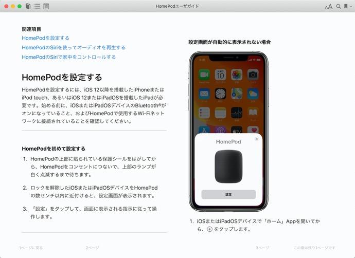 Apple、ブックストアで「HomePodユーザガイド」を公開