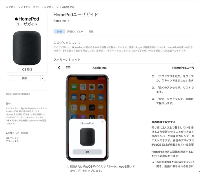 HomePod User Guide 00002 z