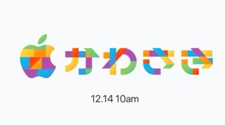 Apple Music、Apple 川崎の誕生を記念してプレイリスト「家族で楽しむベストソング」を公開