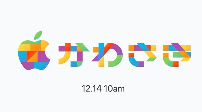 Apple、「Apple川崎」を12月14日午前10オープンを発表