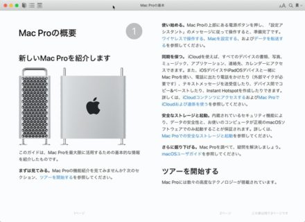 Apple、ブックストアで新しいMac Proを設定して使い始めるすべての情報の「Mac Proの基本」を公開