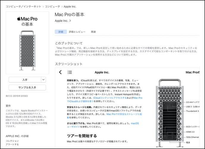 Mac Pro Essential 00002 z