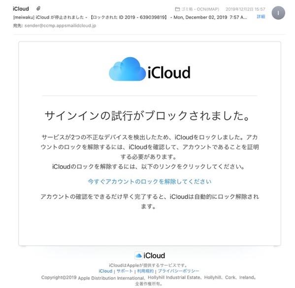 Phishing email 00006 z