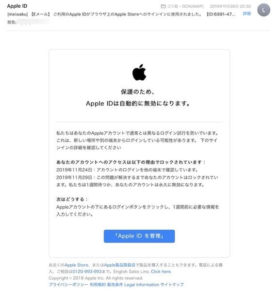 Phishing email 00007 z