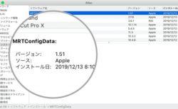 【Mac】Apple、セキュリティ更新プログラム「XProtect」と「MRT」をサイレントアップデート