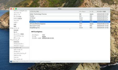 Apple、セキュリティ更新プログラム「XProtect」と「MRT」を 1月7日(現地時間)にサイレントアップデート
