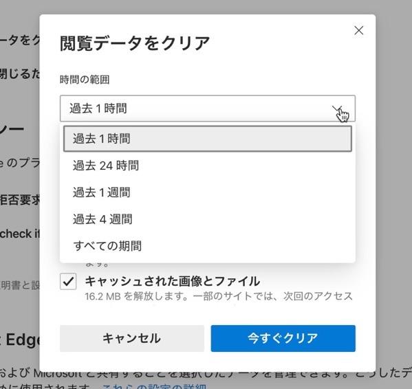 Edge privacy setting 00004 z
