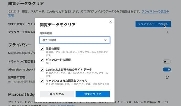 Edge privacy setting 00005 z