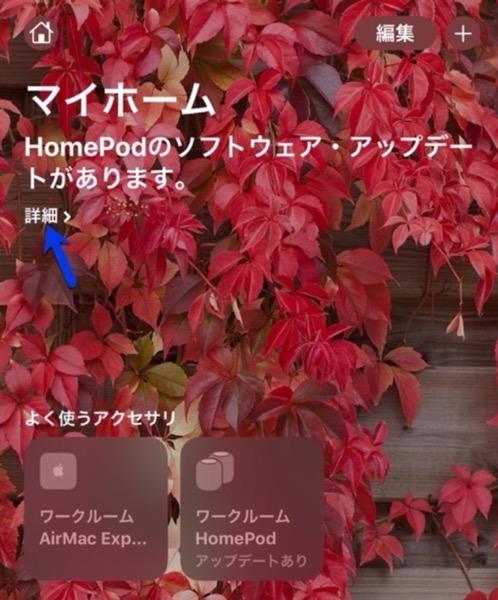 HomePod 13 3 1 00002 z