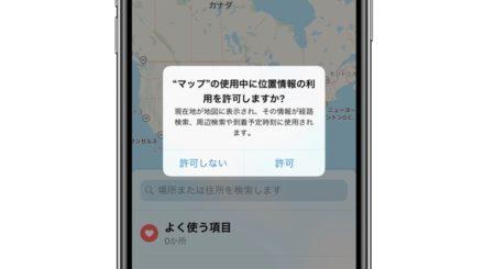 iOS 13、バックグラウンドでの位置追跡が68%ダウン