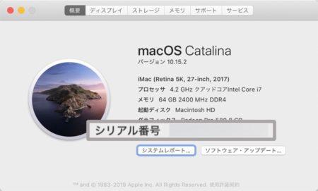 Apple、2020年末から製品をランダム化されたシリアル番号の使用を開始する可能性