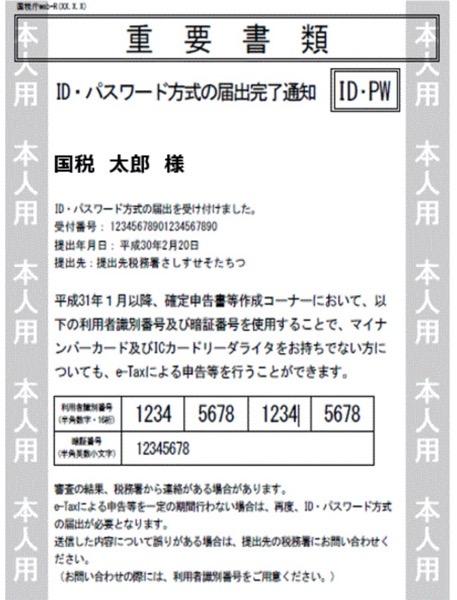 Tax return ID 00005 z