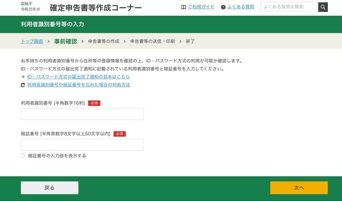 Tax return ID 00006 z