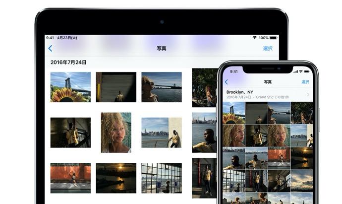 Apple、iCloud 写真とマイフォトストリームの違いとは?