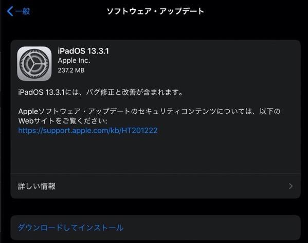 IPadOS 13 3 1 00001 z