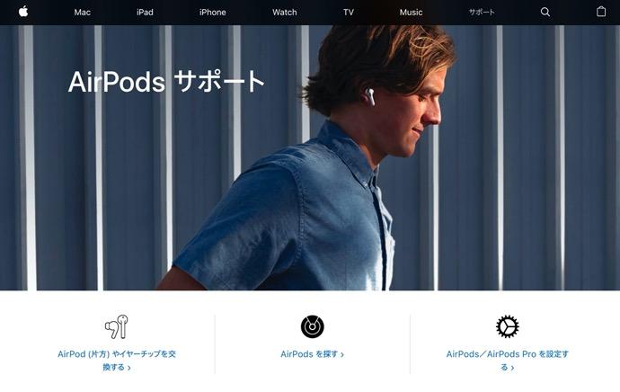 Apple、AppleCare +加入でAirPods Proのイヤーチップの無料交換が可能の可能性も