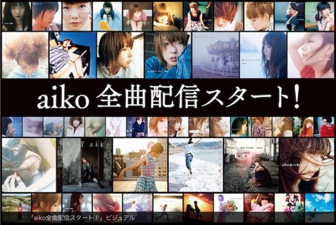 aiko、デビュー曲からニューシングル「青空」までの全414曲をApple Musicなどで配信開始
