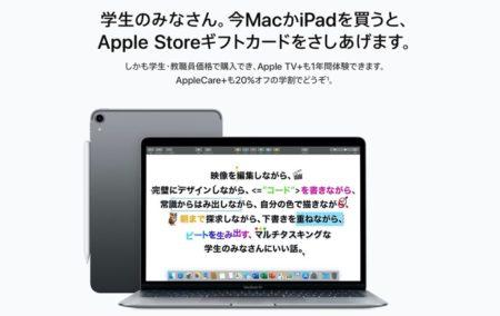 Apple,学生がMacまたはiPadを購入するとギフトカードをプレゼントの「Back to Scool」開催