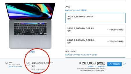 現在、Apple Online StoreでMacをカスタムメイドすると 1か月待ち