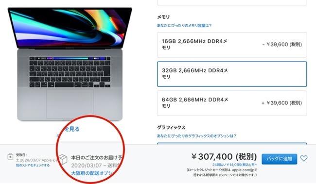 Mac order 00002 z