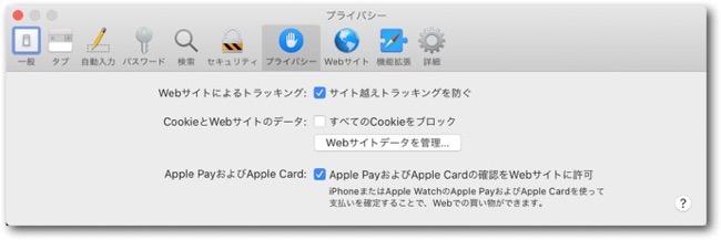 Safari privacy 00001 z