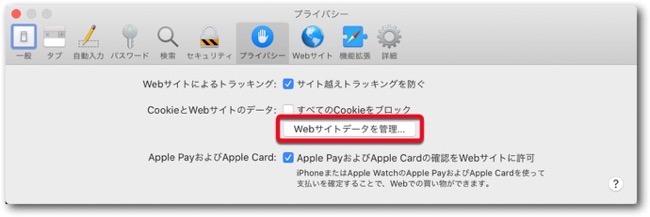 Safari privacy 00002 z