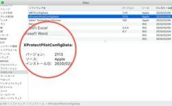 Apple、セキュリティ更新プログラム「XProtect」と「MRT」を 2月5日(現地時間)にサイレントアップデート