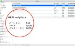 Apple、セキュリティ更新プログラム「XProtect」と「MRT」を 2月20日(現地時間)にサイレントアップデート