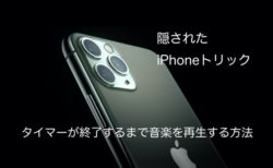 隠されたiPhoneのトリック 1 – タイマーが終了するまで音楽を再生する方法
