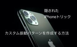 隠されたiPhoneのトリック 2 – カスタム振動パターンを作成する方法