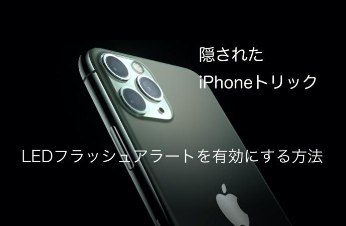 隠されたiPhoneのトリック 3 – LEDフラッシュアラートを有効にする方法