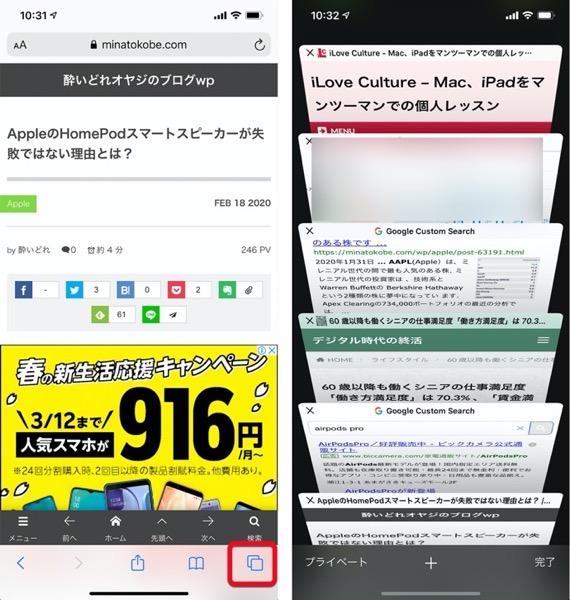IPhone tricks 00006 z