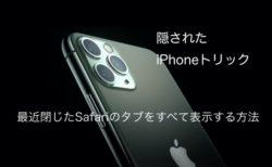 隠されたiPhoneのトリック 4 – 最近閉じたSafariのタブをすべて表示する方法
