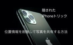 隠されたiPhoneのトリック 5 – 位置情報を削除して写真を共有する方法