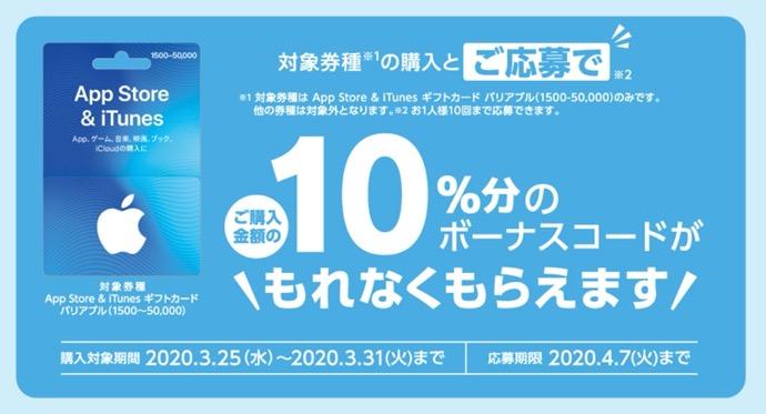 App Store Card 20200325 00001 z