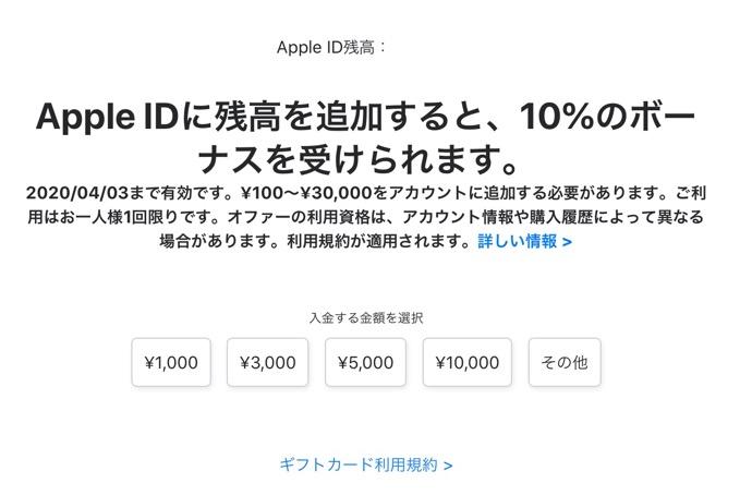 対象者限定でApple IDに残高を入金すると10%のボーナス(〜2020年04月03日)