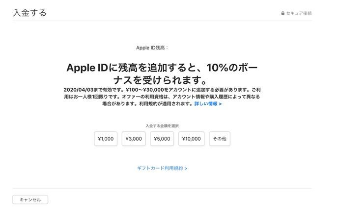 Apple ID bonus 00003 z