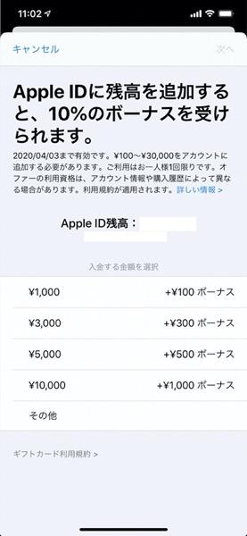 Apple ID bonus 00006 z