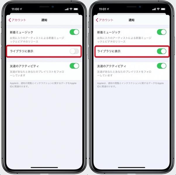 Apple Music now notifies 00003 z