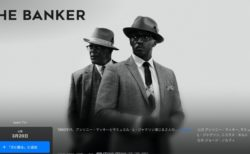Apple、国立公民権博物館で「The Banker」を初演
