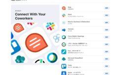 Appleが推奨するリモートコラボレーションの10アプリ