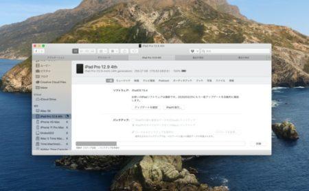 macOS Catalina 10.15.4のFinderでは、iPhoneやiPadの同期およびバックアップ時に進行状況を表示するプログレスバーが表示されるように