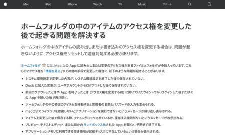 Apple、macOS Catalina 10.15.4向けの「アクセス権のリセット」を変更