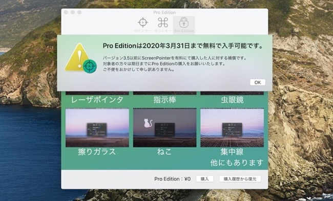 ScreenPointer 00001 z